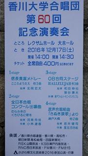 60th concert